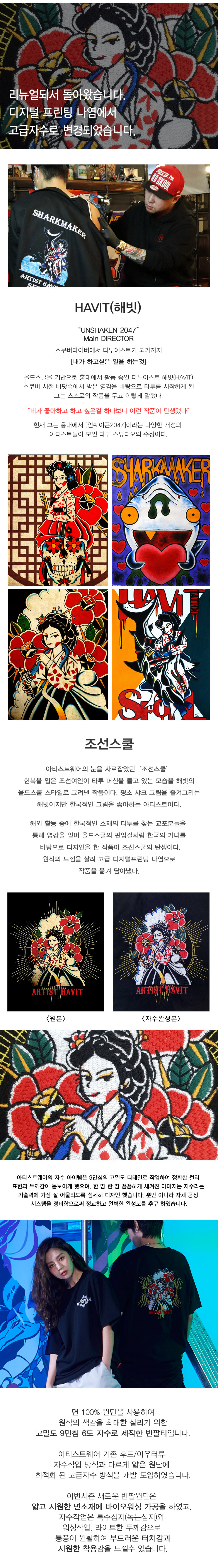 HAVIT_KOREA-SCHOOL_HALF_T-SHIRTS_BK_01.jpg