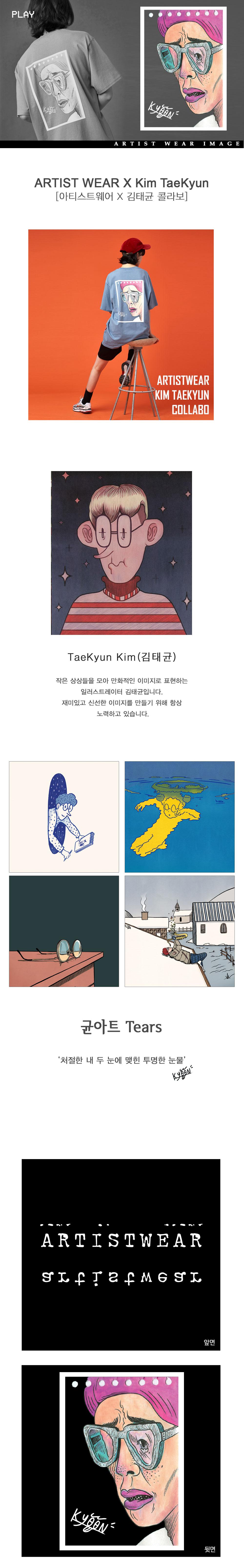 아티스트웨어(ATW) 균아트 Tears 반팔티_BL