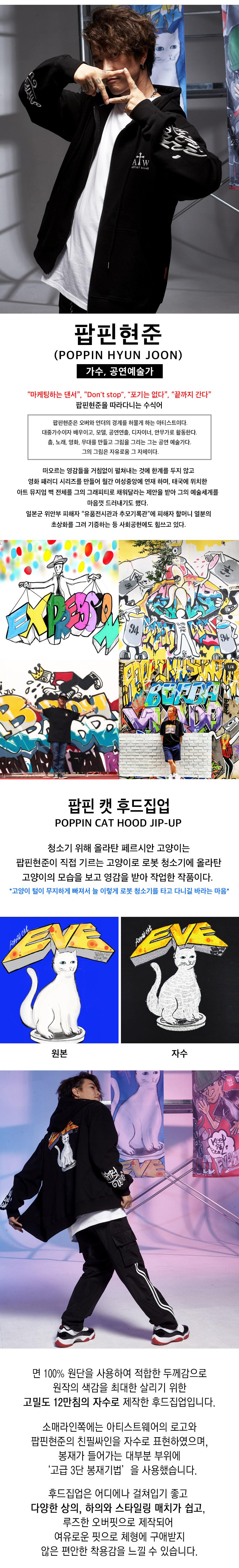 POPPIN-CAT-HOOD-ZIP-UP_01.jpg