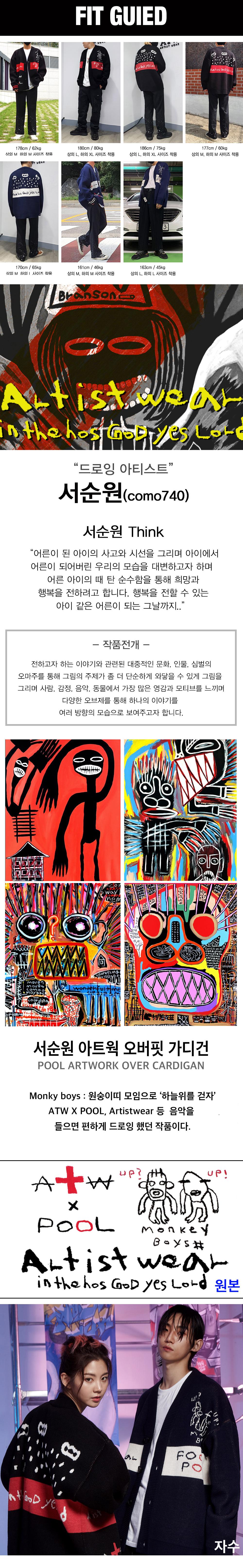 SEO_ARTWORK-CARDIGAN-NA_01.jpg