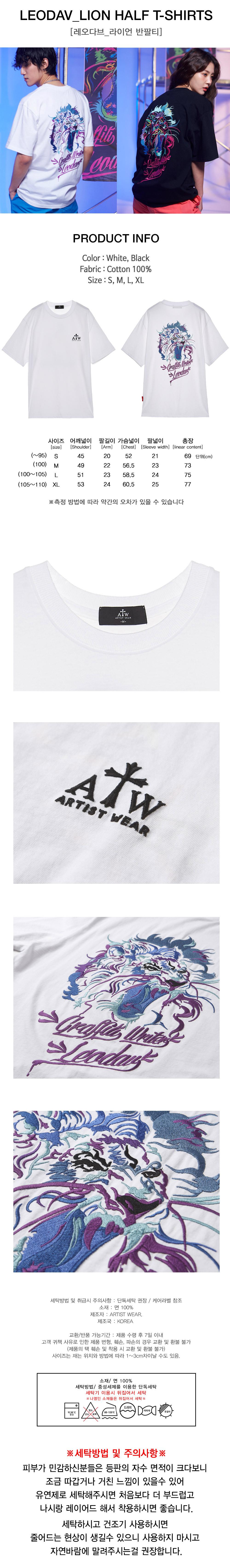 아티스트웨어(ARTISTWEAR) [ATW X 레오다브] 라이언 자수 오버핏 반팔티_WH [사은품 증정]
