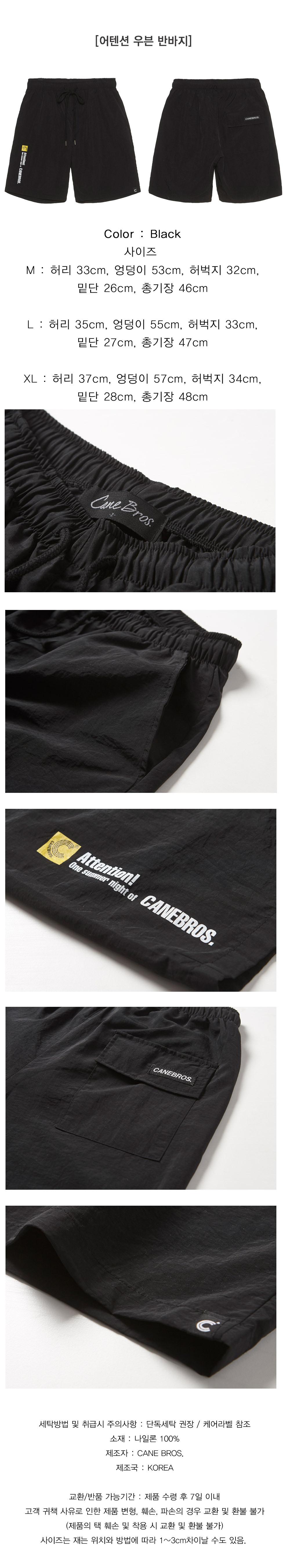 카네브로스(CANE BROS) [패키지]어텐션 우븐 하프집업 아노락셔츠 우븐 반바지 트레이닝 세트[사은품증정]