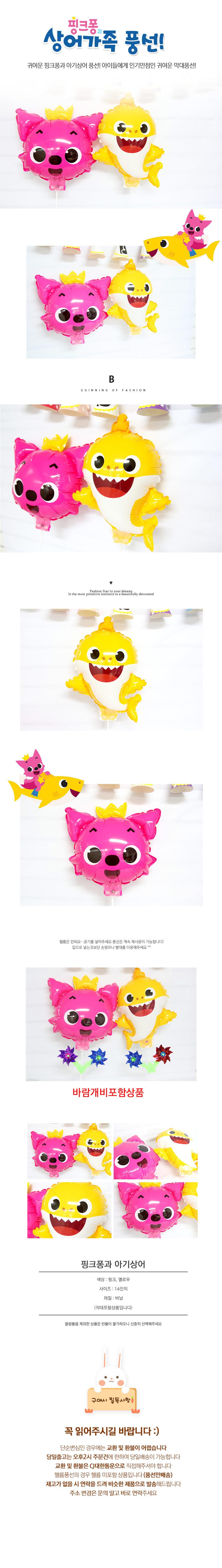 [파티스토리]핑크퐁 아기상어 캐릭터 바람개비풍선 - 파티스토리, 3,000원, 파티용품, 풍선/세트