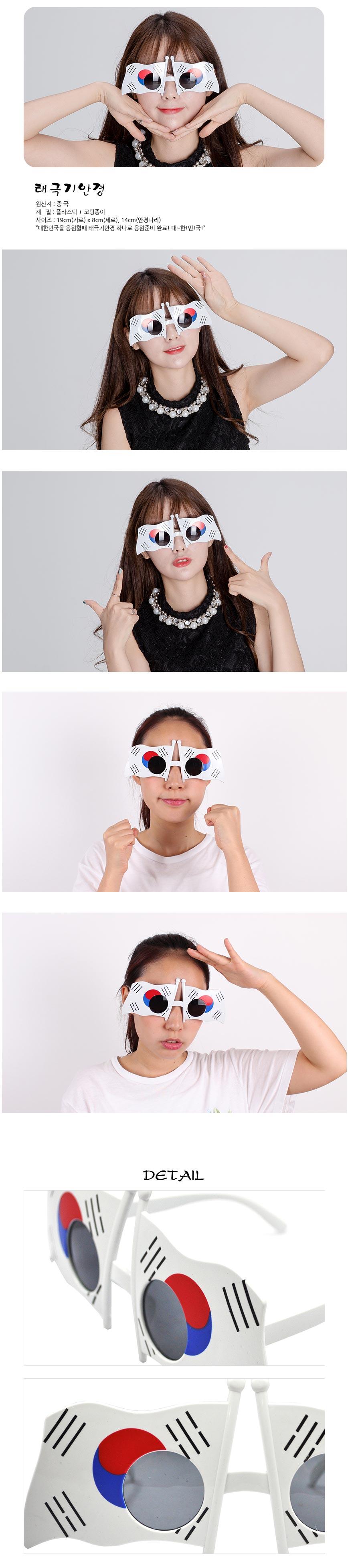 태극기안경 - 파티스토리, 2,000원, 파티용품, 데코/장식용품