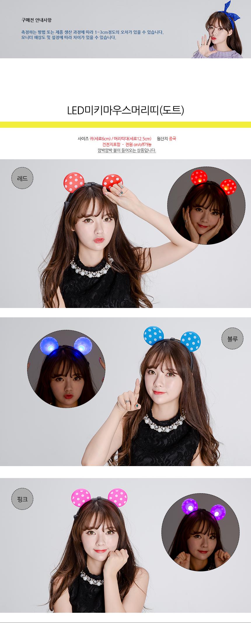 LED미키마우스머리띠 3종 - 파티스토리, 1,500원, 파티의상/잡화, 머리띠/머리장식/가발