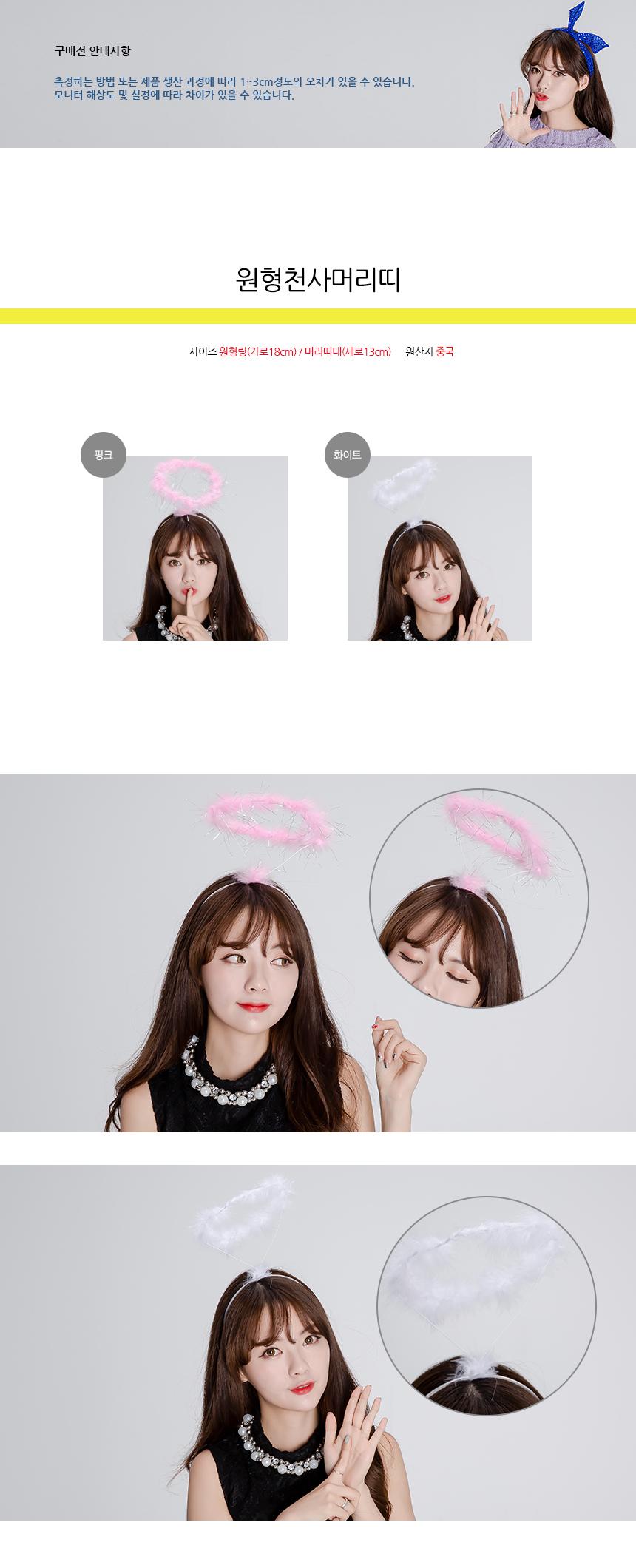 원형천사머리띠(핑크,화이트) - 파티스토리, 2,000원, 파티의상/잡화, 머리띠/머리장식/가발