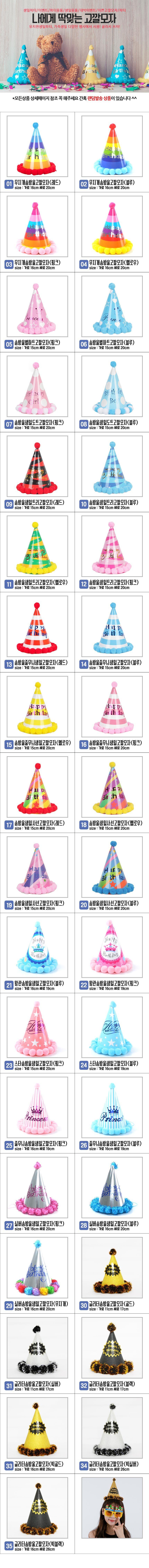 파티스토리 솜방울 고깔모자 모음전 - 파티스토리, 1,000원, 파티용품, 펀/놀이용품