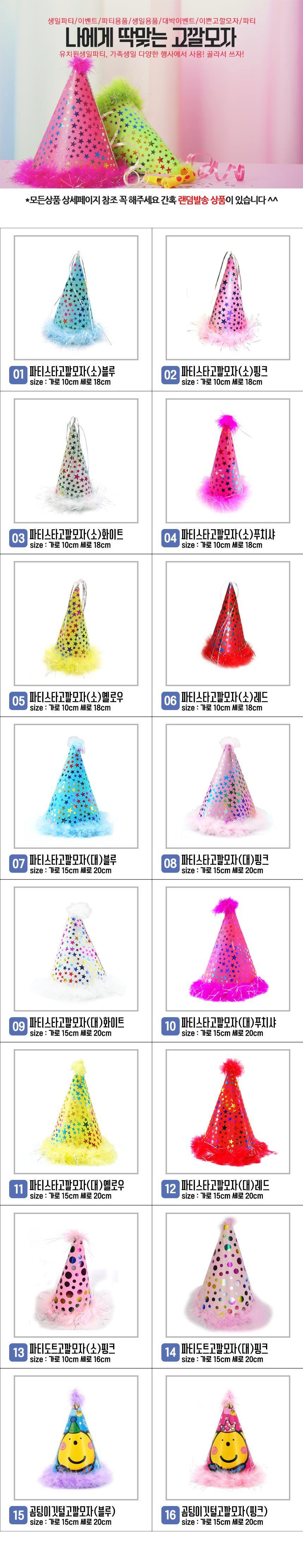 파티스토리 파티깃털 고깔모자 모음전 - 파티스토리, 1,200원, 파티용품, 펀/놀이용품