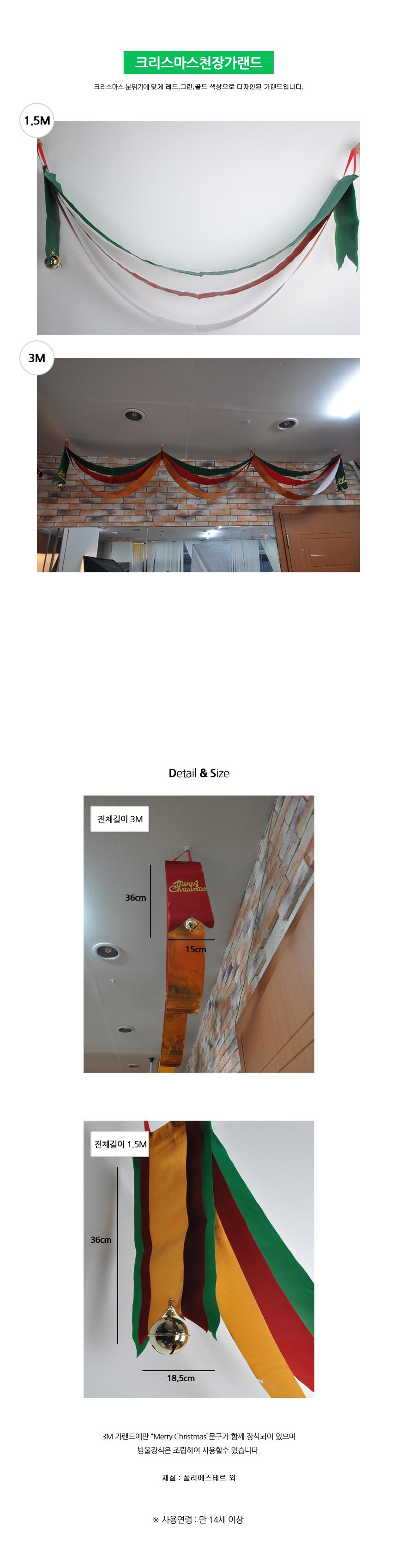 크리스마스천장가랜드(3M) - 파티스토리, 10,000원, 파티용품, 크리스마스 파티