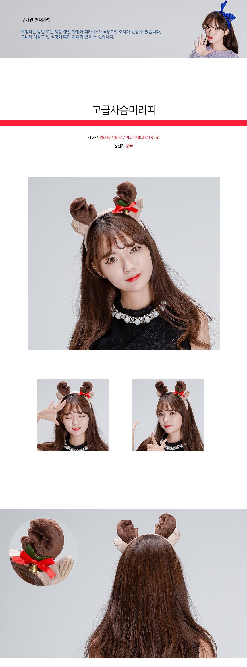 고급사슴머리띠 - 파티스토리, 4,000원, 파티의상/잡화, 머리띠/머리장식/가발