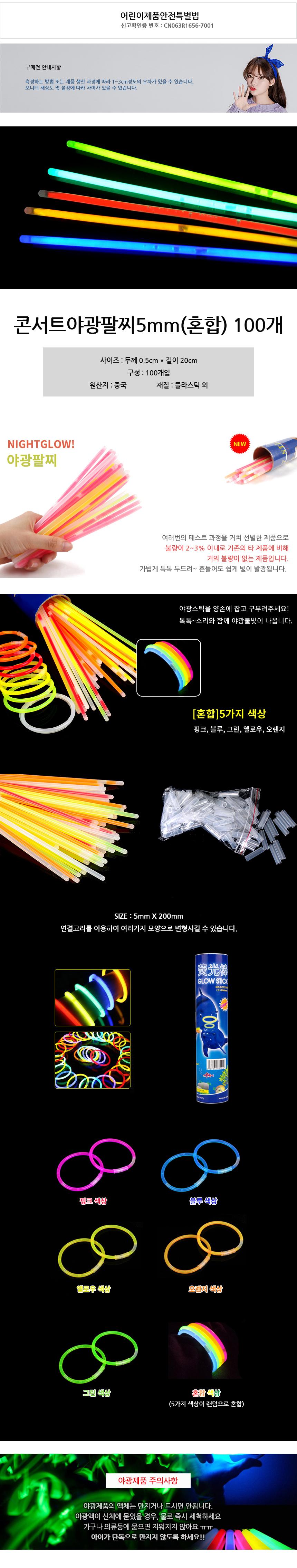 야광팔찌수입5mm(혼합100개) - 파티스토리, 9,000원, 파티용품, 펀/놀이용품
