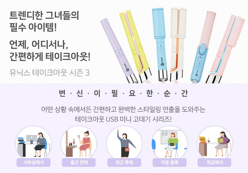 유닉스전자쇼핑몰 - 소개