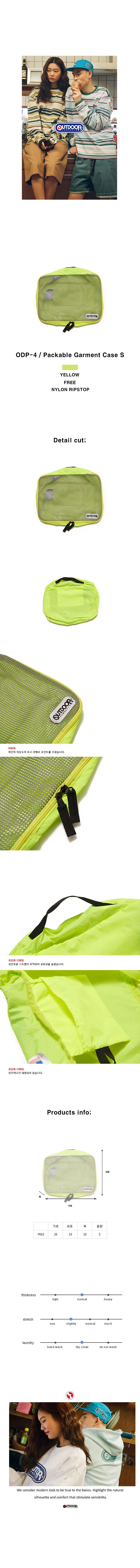아웃도어 프로덕츠(OUTDOOR PRODUCTS) ODP-4 / Packable Garment Case S 19SP