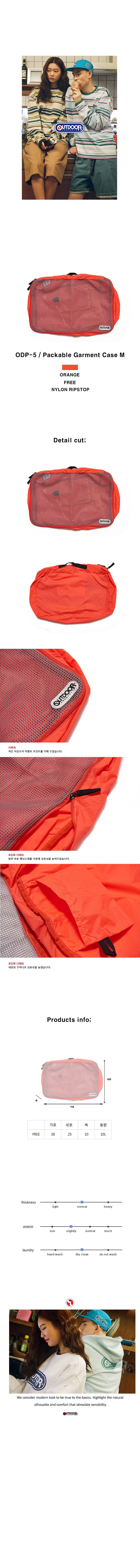 아웃도어 프로덕츠(OUTDOOR PRODUCTS) ODP-5 / Packable Garment Case M 19SP