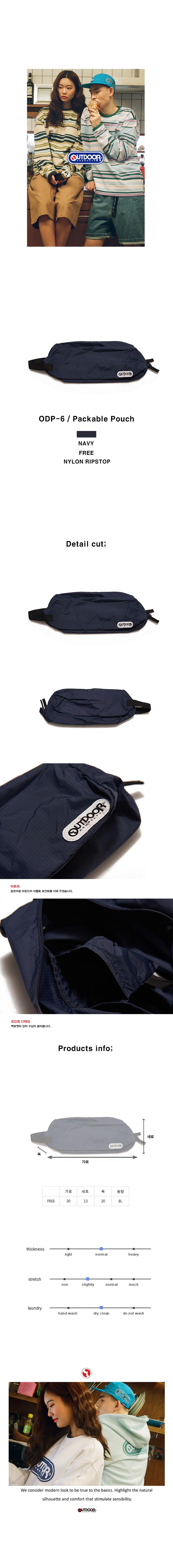 아웃도어 프로덕츠(OUTDOOR PRODUCTS) ODP-6 / Packable Pouch 19SP
