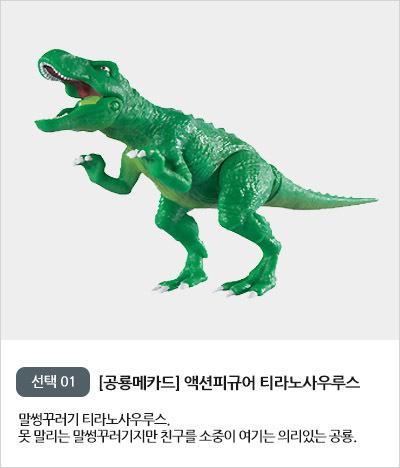 G마켓 공룡메카드 칼로비스케찰코 빔카 액션피규어 배틀팽이