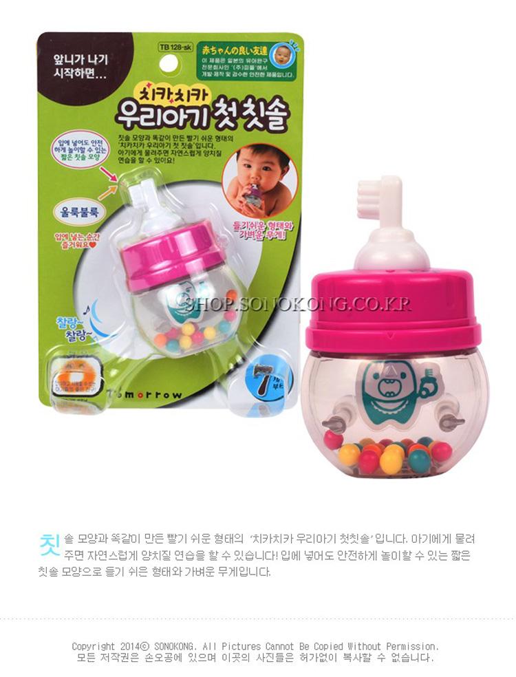 피플 투모로우 우리아기 첫칫솔(7개월부터) 아기칫솔 유아칫솔 유아동칫솔 칫솔 딸랑이칫솔 치아발육기 유아동칫솔 딸랑이 유아완구 아기장난감 치아장난감 치아완구