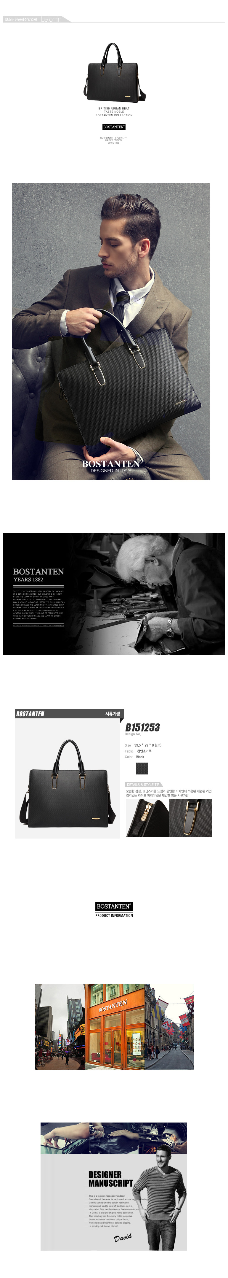 보스탄틴(BOSTANTEN) 천연소가죽 남성 서류가방 B151253
