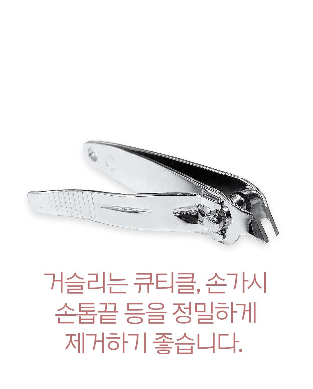 국내생산 고품질 큐티클깎이 손가시 손톱거스러미 - 벨로티, 2,200원, 네일, 관리도구