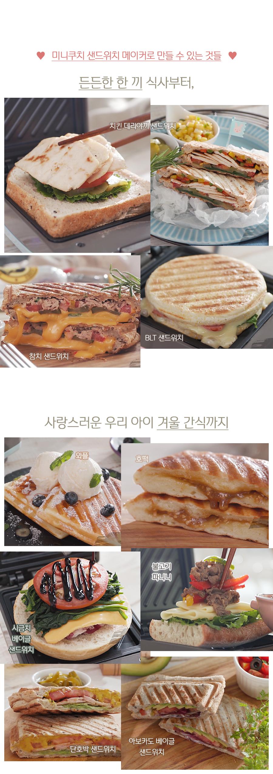 미니쿠치 프리미엄 샌드위치 메이커 MC-103SW - 미니쿠치, 79,000원, 오븐/토스터기/튀김기, 토스터
