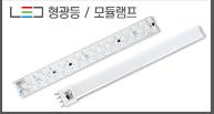 LED형광등모듈램프