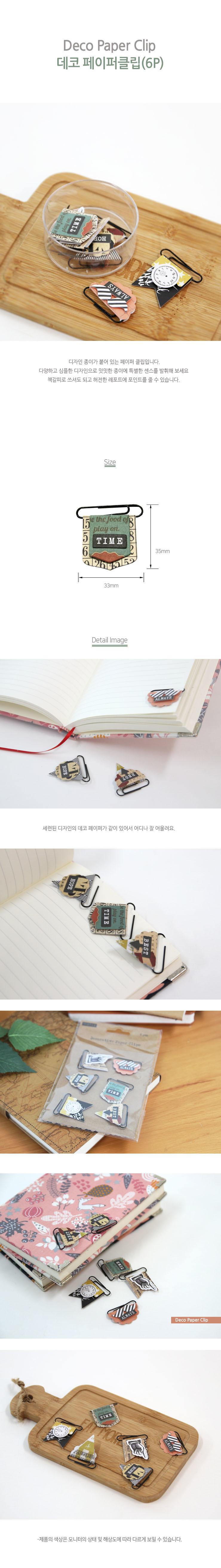 데코페이퍼 클립 6P - (주)경부, 2,000원, 독서용품, 북앤드