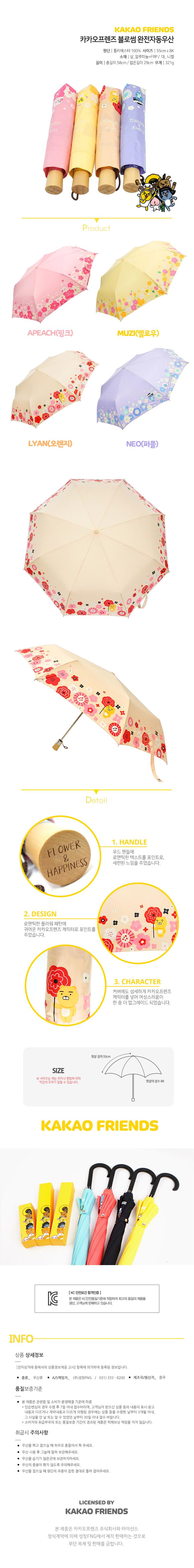 카카오프렌즈 완자 블로썸 GUKTU70013 - 지니스타, 29,000원, 우산, 자동3단우산
