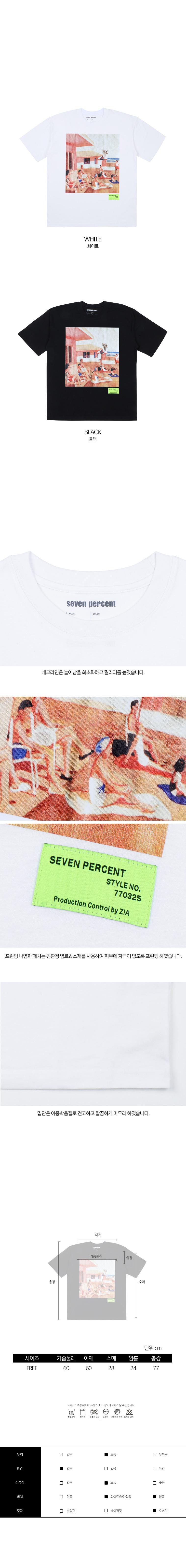 [세븐퍼센트] 남여공용 니스비치 커플 오버핏 반팔티 - 세븐퍼센트, 23,900원, 상의, 반팔티셔츠