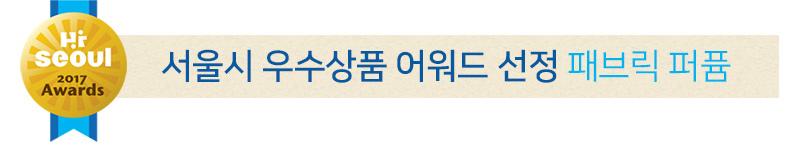 프리미엄 패브릭 퍼퓸 8종 택1 (500ml) - 바이오미스트, 15,900원, 세제&섬유유연제, 섬유유연제