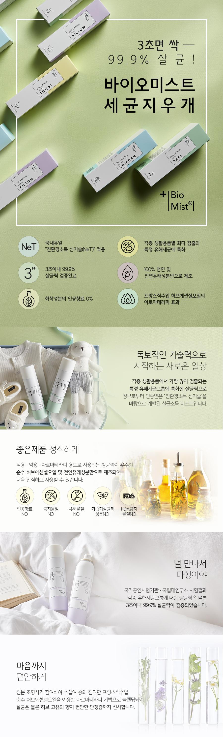세균지우개 베이비 아기용품 살균 소독 미스트 100ml - 바이오미스트, 24,500원, 생활잡화, 생활소모품