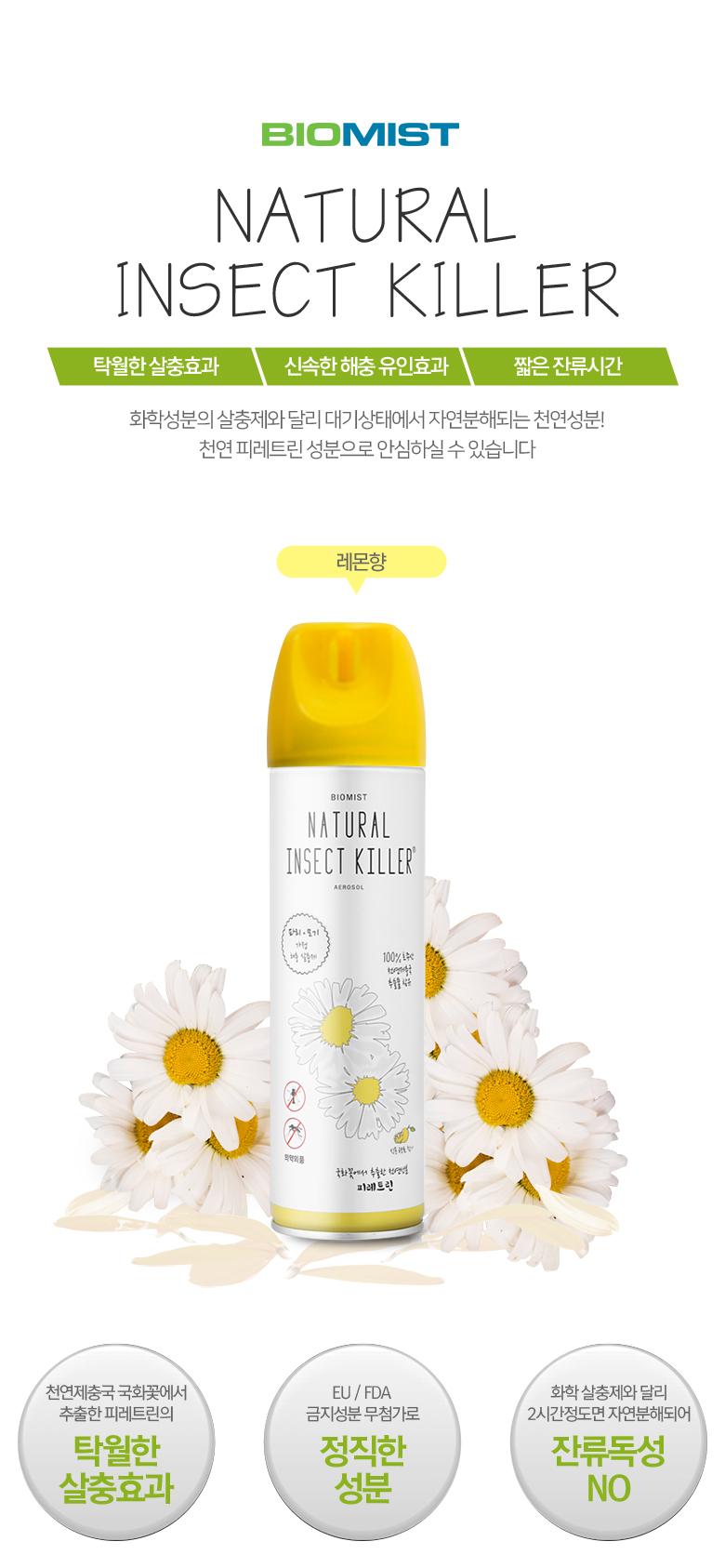 가정용 천연성분 살충제 내츄럴인섹트 - 레몬향 (500ml) - 바이오미스트, 15,000원, 여름용품, 모기퇴치용품