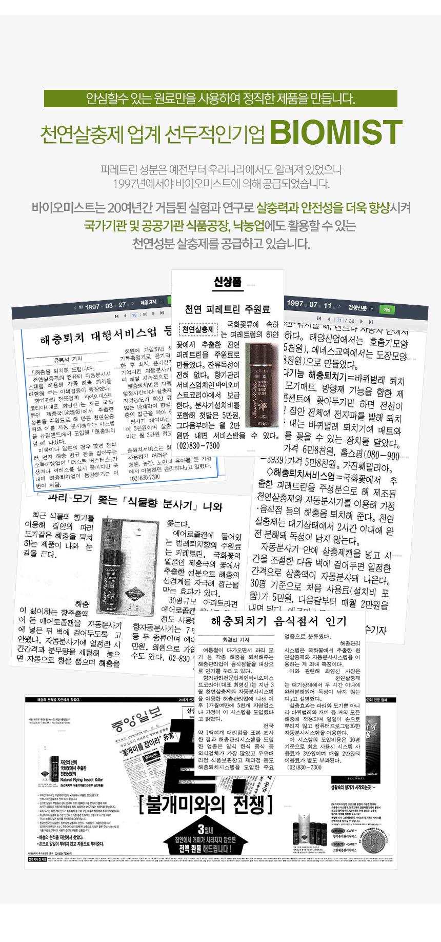 가정용 천연성분 살충제 내츄럴인섹트 - 2종세트 (500ml) - 바이오미스트, 28,500원, 여름용품, 모기퇴치용품