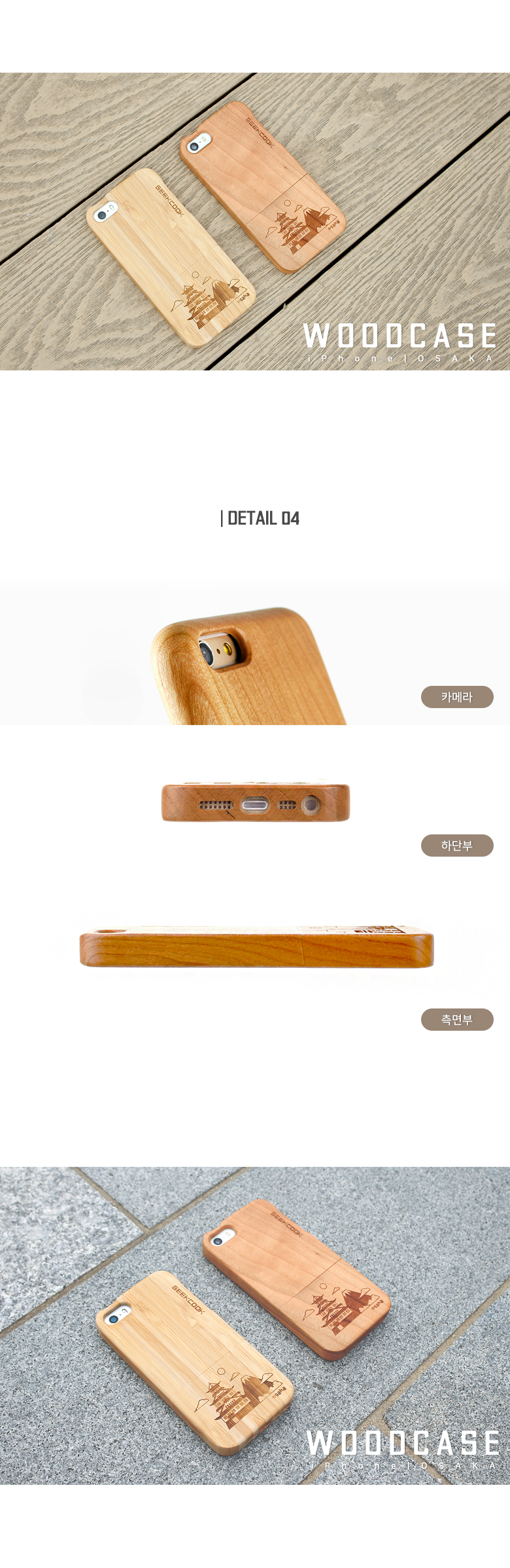 [ BISKET ] iPhone 5/5s/5se Landmark Wood Case Osacar