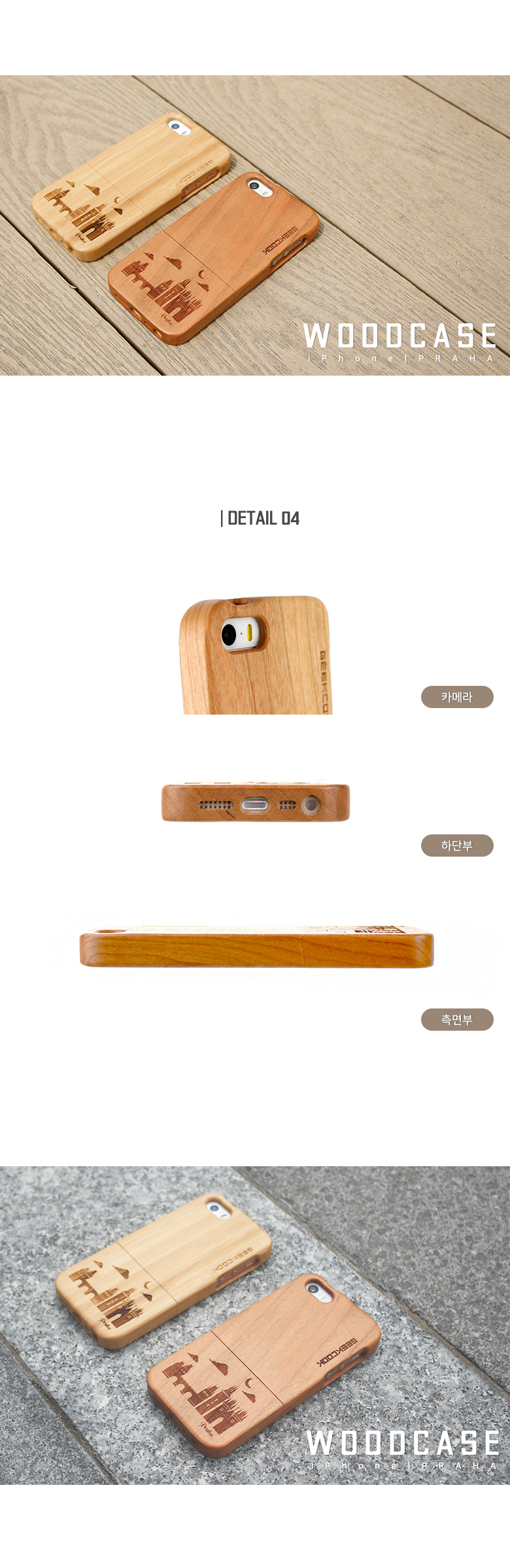 [ BISKET ] iPhone 5/5s/5se Landmark Wood Case Praha