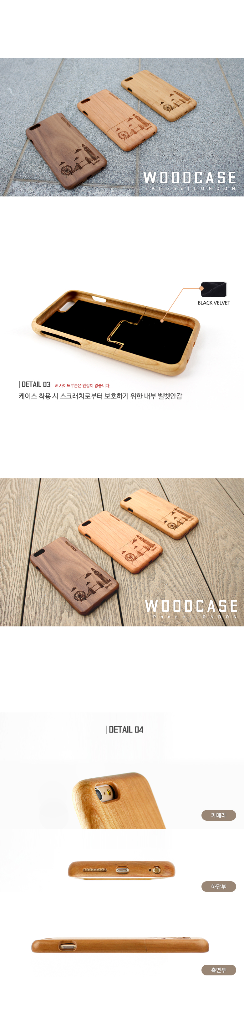 [ BISKET ] iPhone 6/6plus Landmark Wood Case London