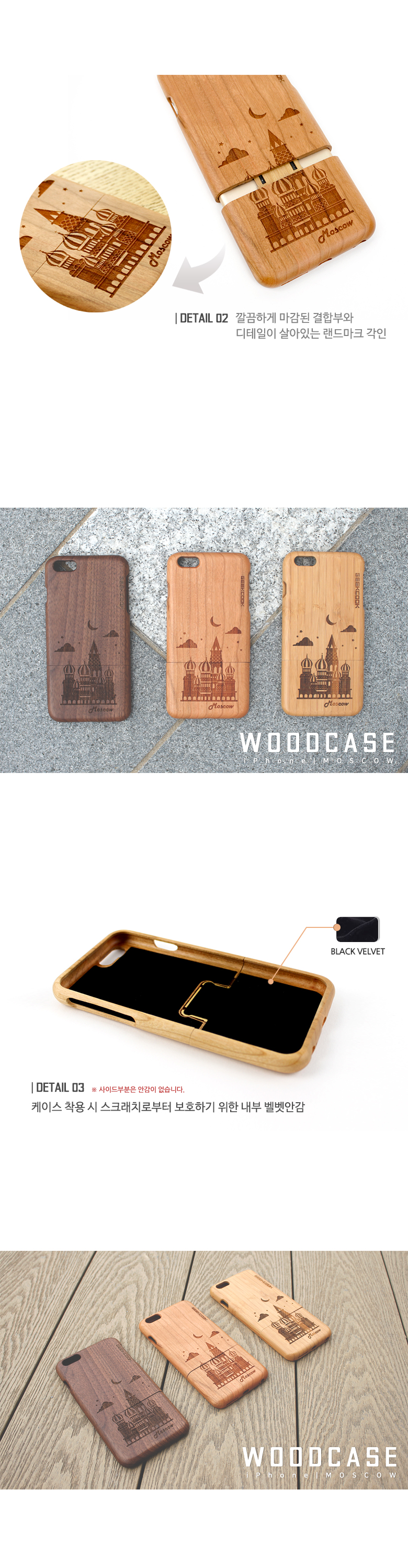 [ BISKET ] iPhone 6/6plus Landmark Wood Case Moscba