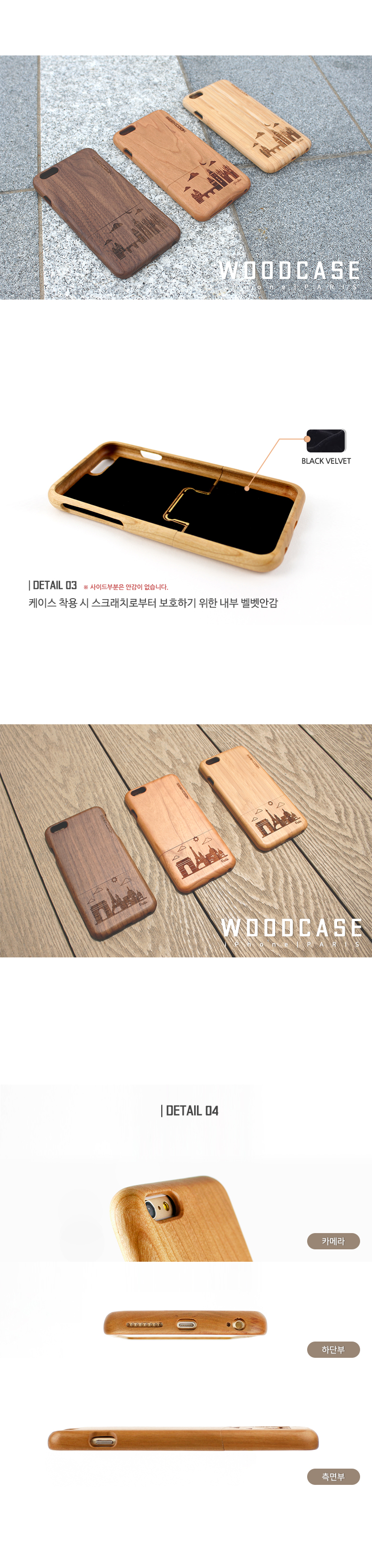 [ BISKET ] iPhone 6/6plus Landmark Wood Case Paris