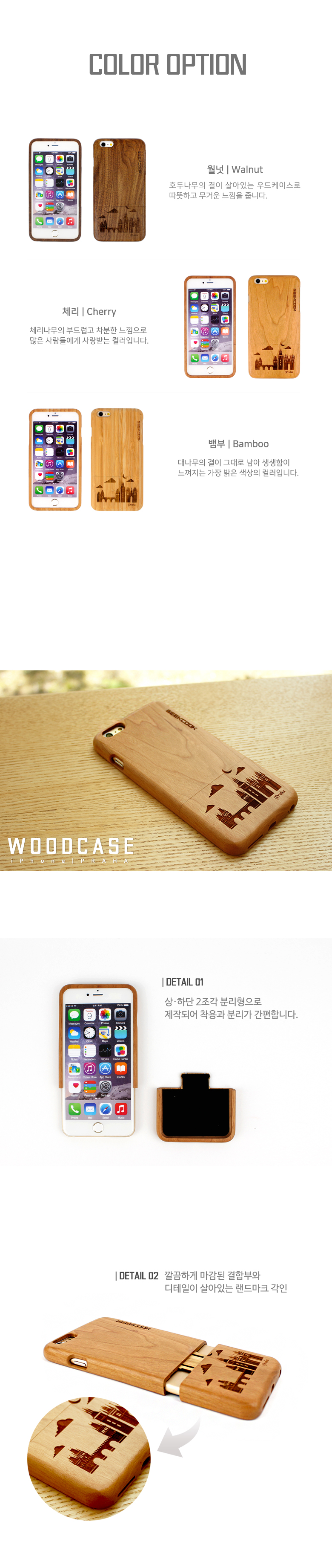[ BISKET ] iPhone 6/6plus Landmark Wood Case Praha