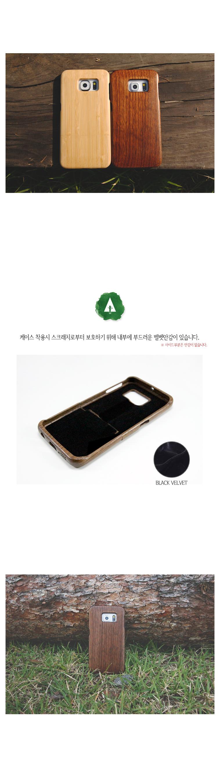 [ BISKET ] GalaxyS7 edge Ecolife Wood Case