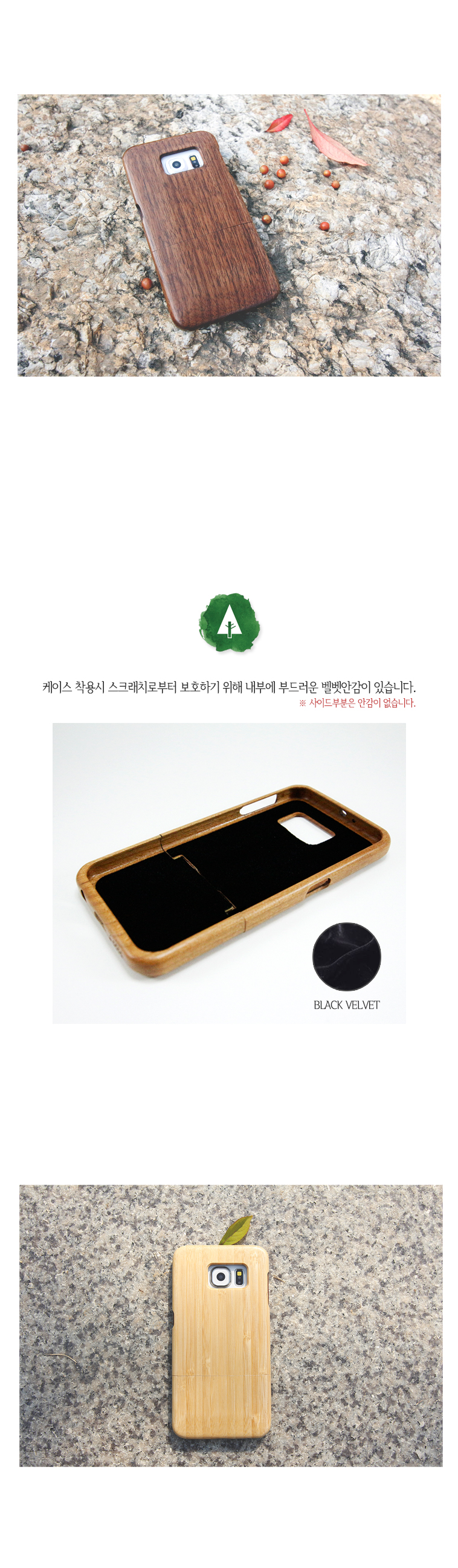 [ BISKET ] GalaxyS7 Ecolife Wood Case