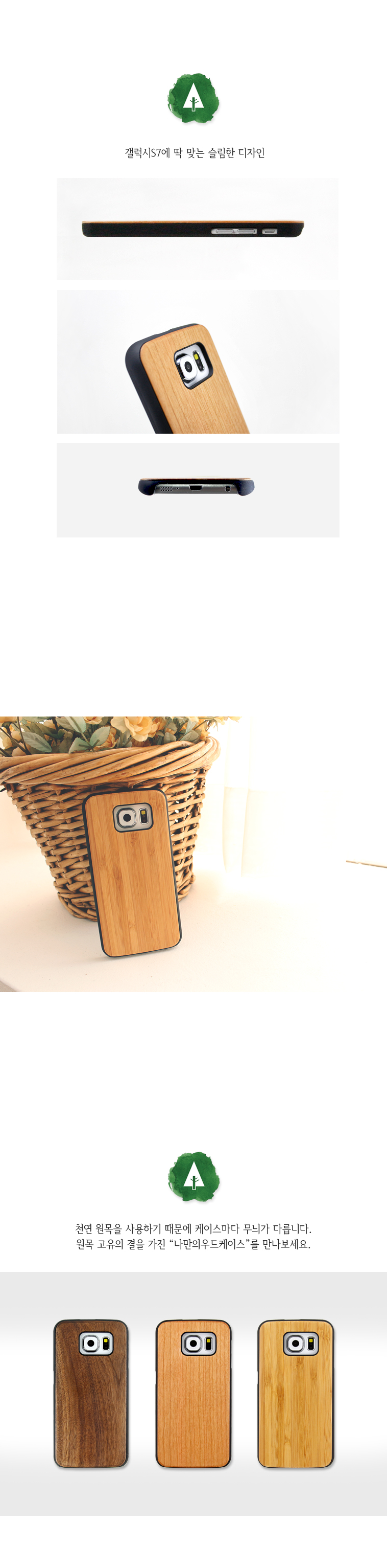 [ BISKET ] GalaxyS7 Assambled Wood Case