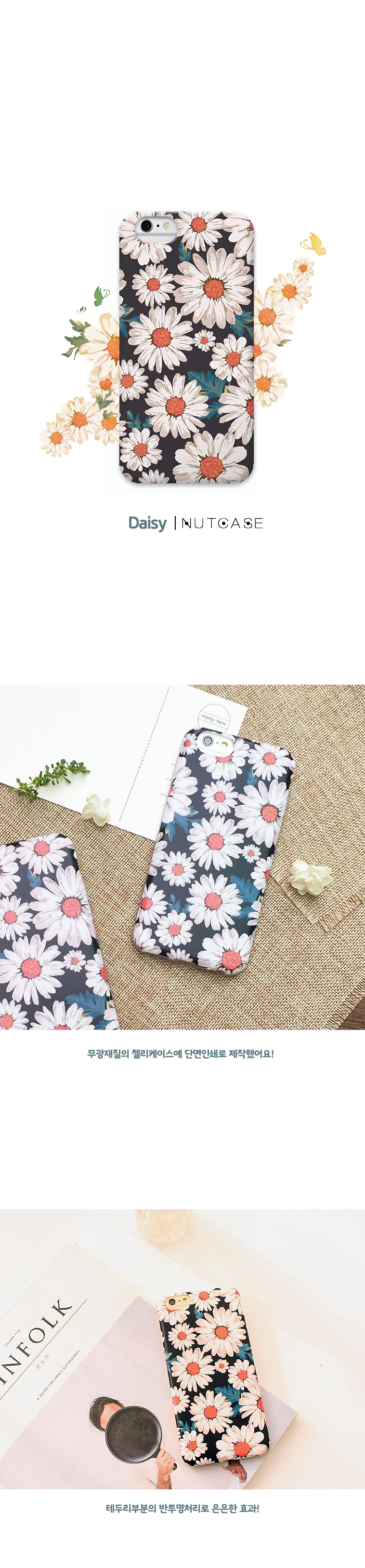 [ BISKET ] IPhone 66+ FlowerCaseDaisy