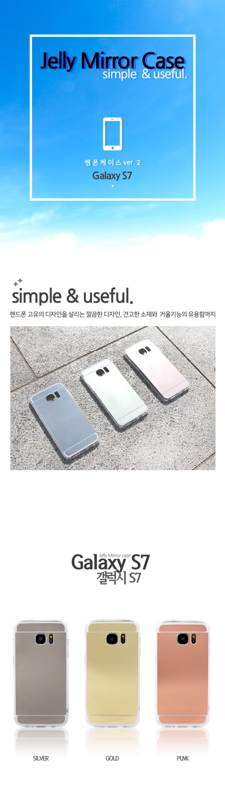 [ BISKET ] GalaxyS7 MirrorCase