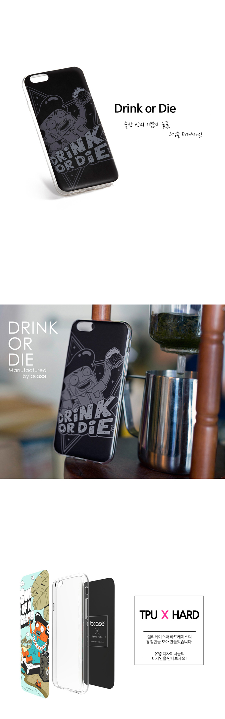 [ BISKET ] BCASE iPhone 6/6+ Art CaseDrink or Die