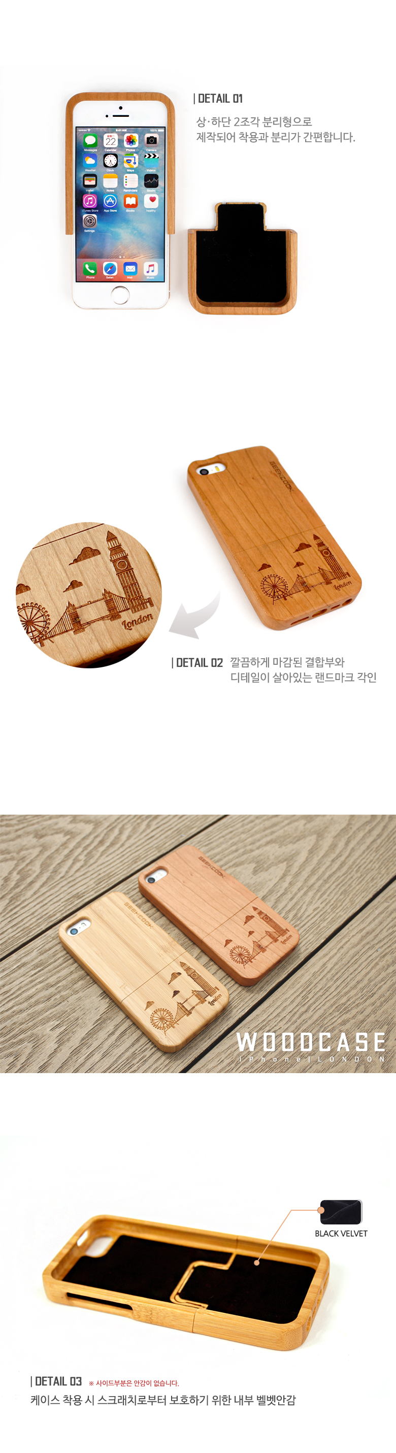 [ BISKET ] iPhone 5/5s/5se Landmark Wood Case London