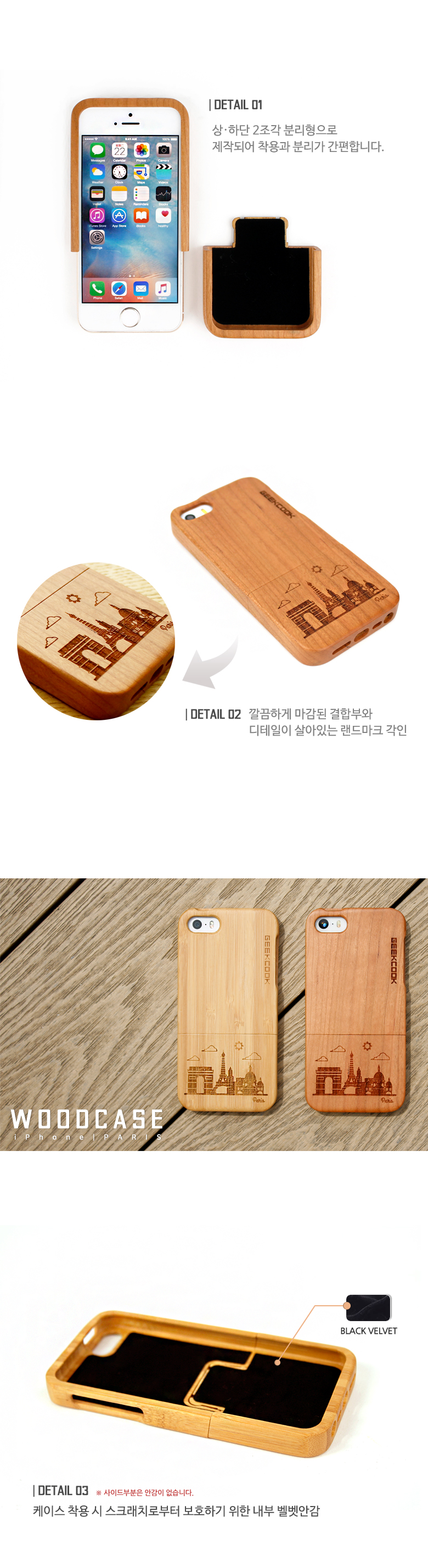 [ BISKET ] iPhone 5/5s/5se Landmark Wood Case Paris