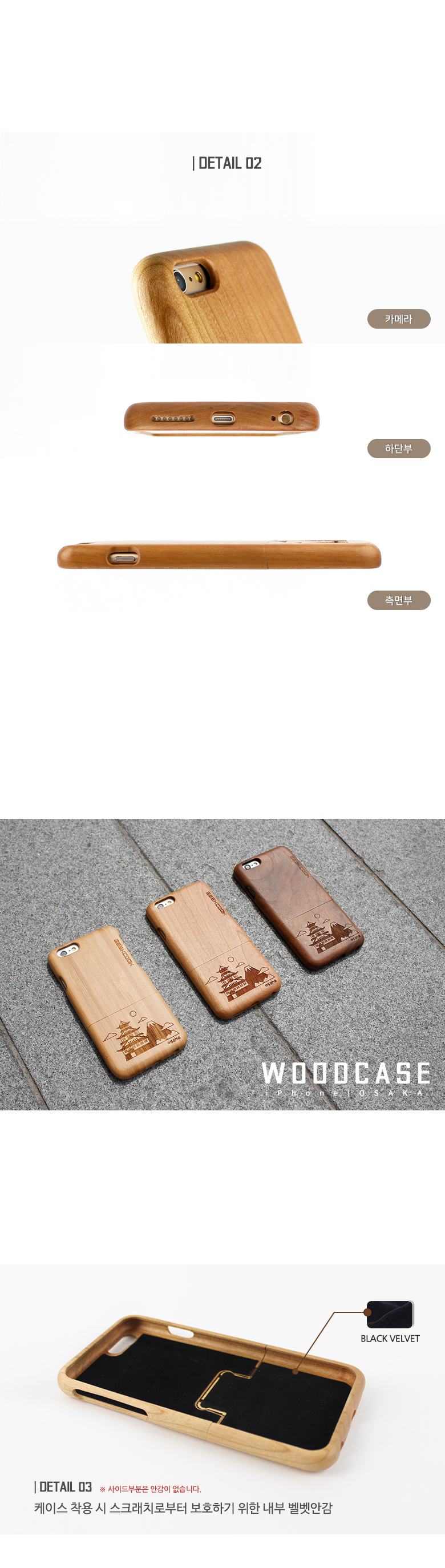 [ BISKET ] iPhone 6/6plus Landmark Wood Case Osacar