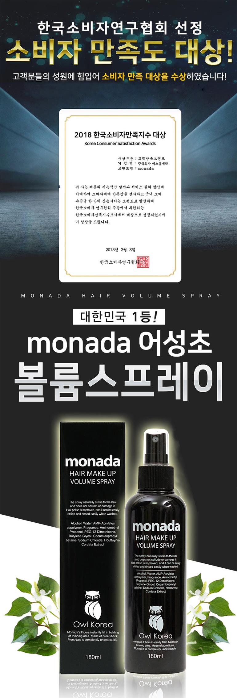 모나다샴푸SET 모나다샴푸300ml+어성초스프레이+탈모흑채 - 에스큐제약, 45,900원, 헤어케어, 샴푸/린스