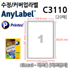 애니라벨 C3110 (1칸) 수정/커버업라벨 [20매] -