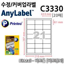애니라벨 C3330 (21칸) 수정/커버업라벨 [20매] -